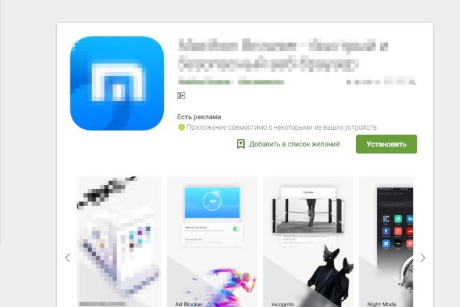Конвертирую сайт в Android приложение 2 - kwork.ru