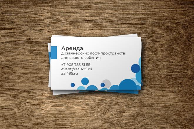 Строгая визитка без лишнего мусора 3 - kwork.ru