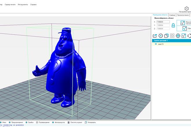Сделаю 3D Модели на заказ 55 - kwork.ru