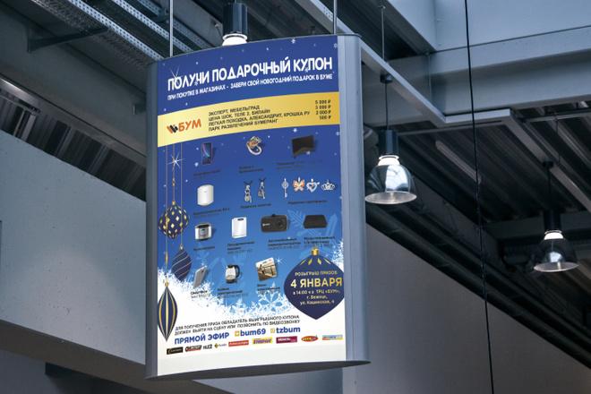 Дизайн для наружной рекламы 45 - kwork.ru