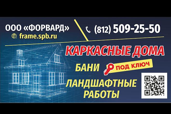 Баннер для печати 8 - kwork.ru
