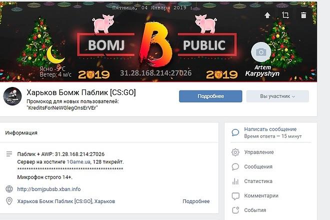 Создание, Установка и Настройка игровых серверов по CS GO 1 - kwork.ru