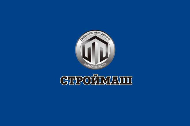 Создам простой логотип 87 - kwork.ru