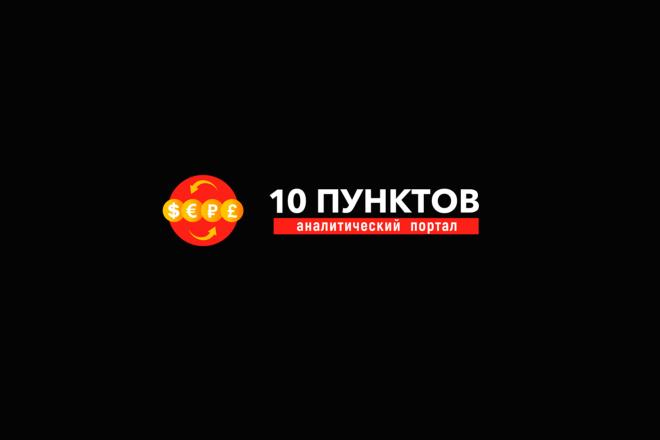Создам простой логотип 85 - kwork.ru