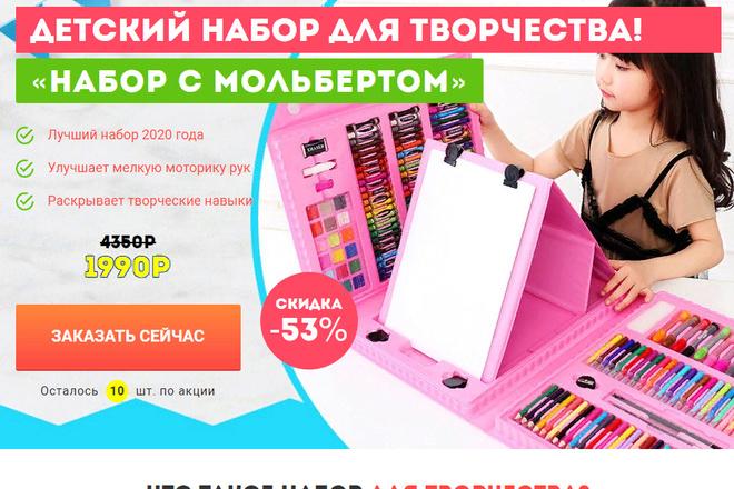Копия товарного лендинга плюс Мельдоний 17 - kwork.ru
