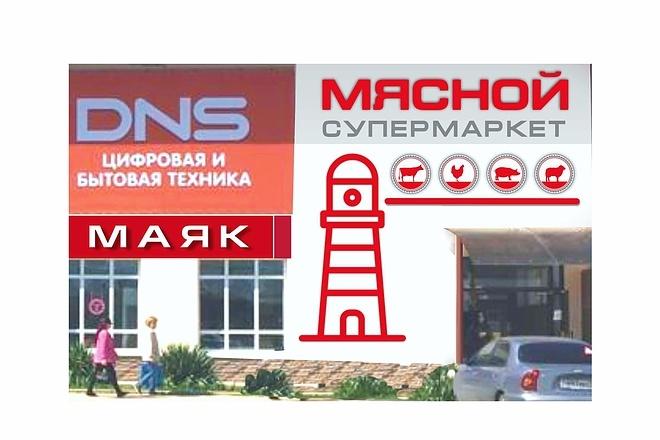 Дизайн для наружной рекламы 88 - kwork.ru