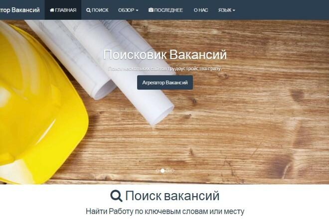 Создам сайт для пассивного заработка 36 - kwork.ru