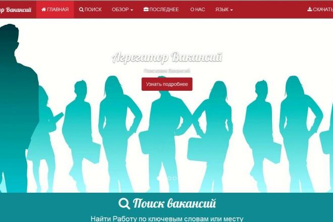 Создам сайт для пассивного заработка 34 - kwork.ru