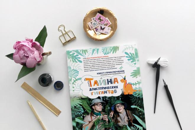 Дизайн листовки или флаера 3 - kwork.ru