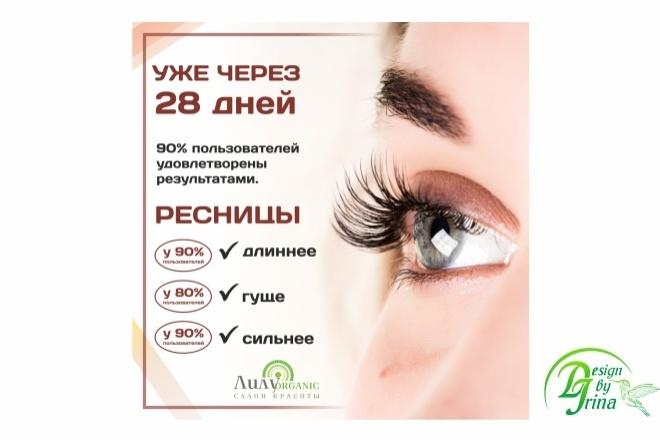 Рекламный баннер 35 - kwork.ru