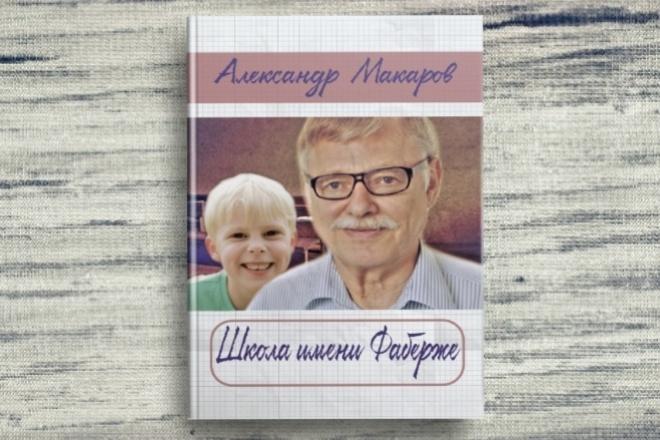 Создам дизайн обложки для электронной книги 2 - kwork.ru