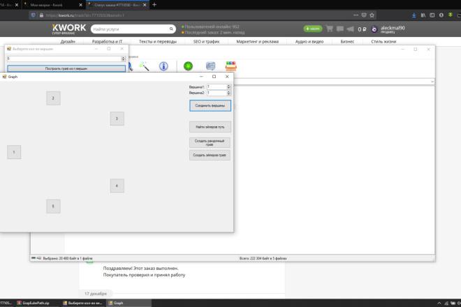 Напишу программу на C#. WinForms, WPF, ASP NET 12 - kwork.ru