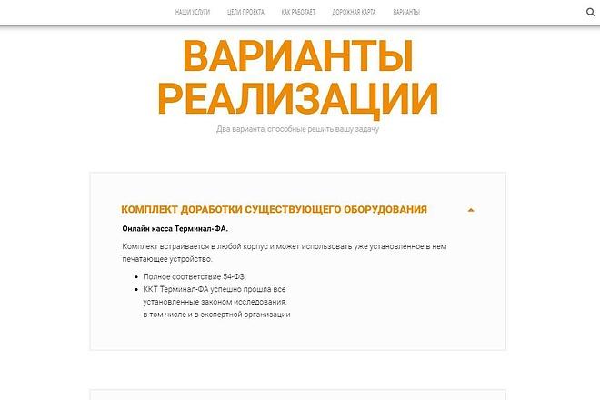 Лендинг для любых целей на Wordpress 55 - kwork.ru