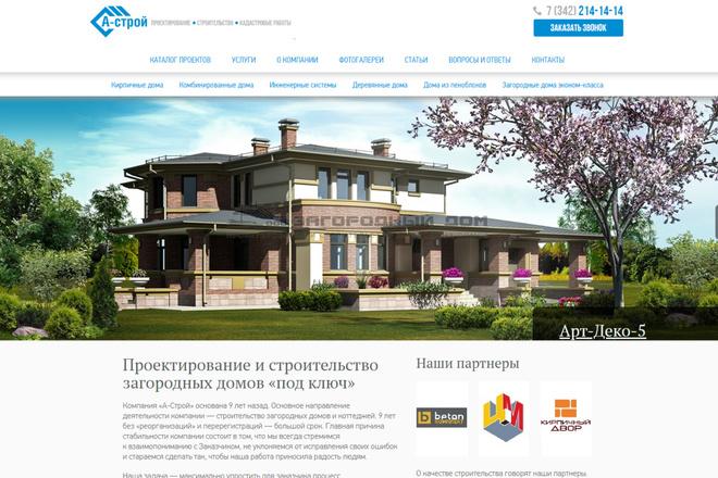 Скопирую почти любой сайт, landing page под ключ с админ панелью 50 - kwork.ru