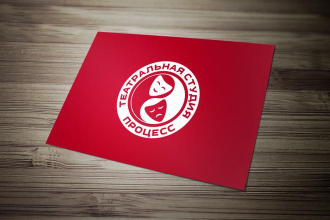 Создам качественный логотип 53 - kwork.ru