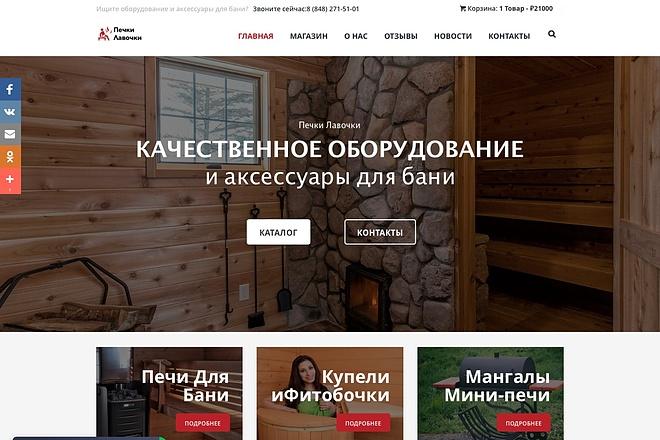Магазин Премиум 7 - kwork.ru