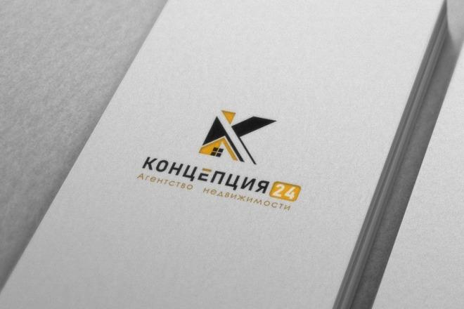 Нарисую удивительно красивые логотипы 15 - kwork.ru