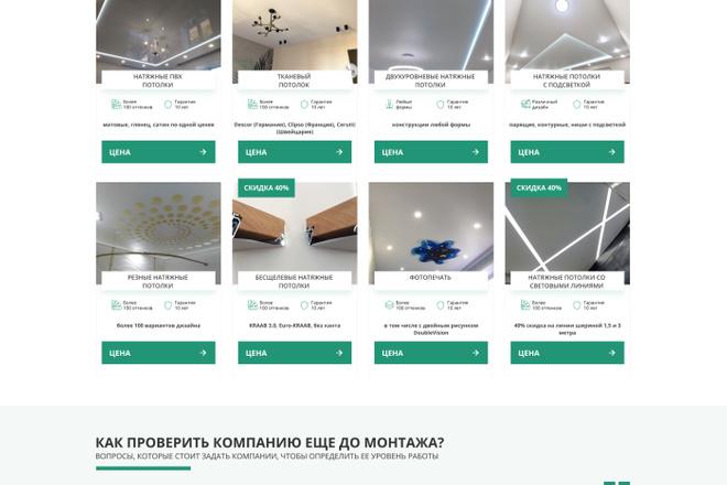 Уникальный дизайн сайта для вас. Интернет магазины и другие сайты 112 - kwork.ru