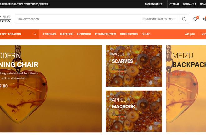 Профессиональный интернет-магазин под ключ премиум уровня 22 - kwork.ru