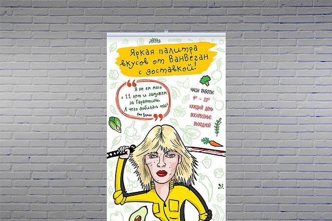 Нарисую для Вас иллюстрации в жанре карикатуры 217 - kwork.ru
