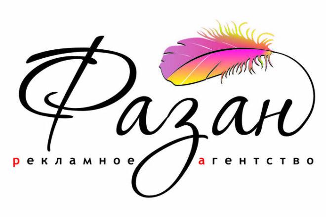 Разработаю логотип 3 - kwork.ru