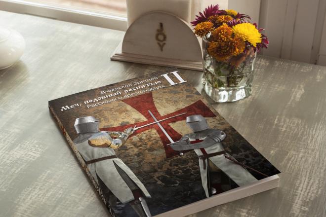 3D обложка для инфопродукта, книги, журнала, коробки 1 - kwork.ru