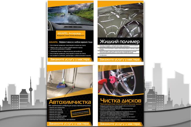 Баннер для печати. Очень быстро и качественно 5 - kwork.ru