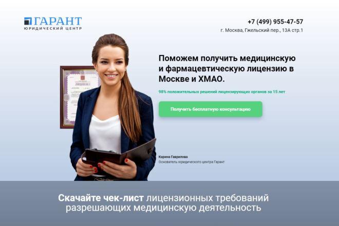 Доделаю html и сss код вашего сайта 1 - kwork.ru
