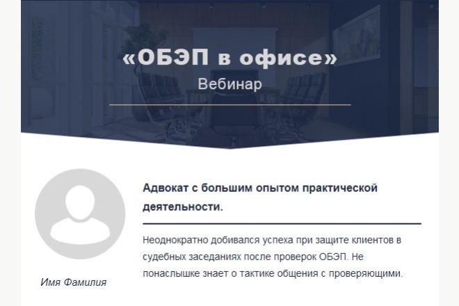 Html-письмо для E-mail рассылки 53 - kwork.ru