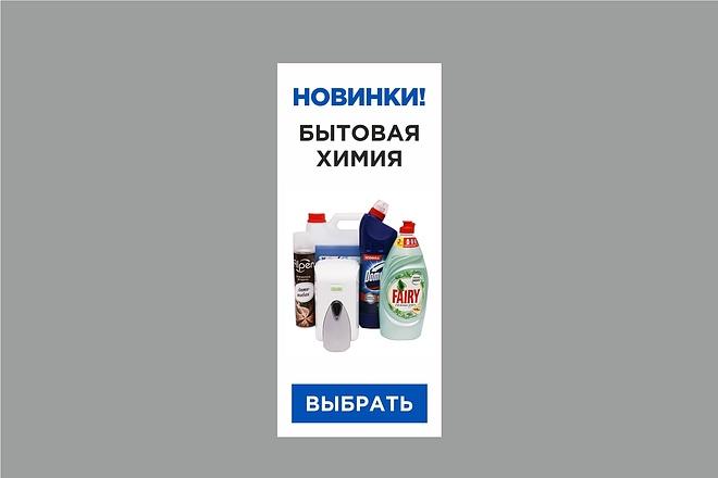 Сделаю статичный баннер 20 - kwork.ru