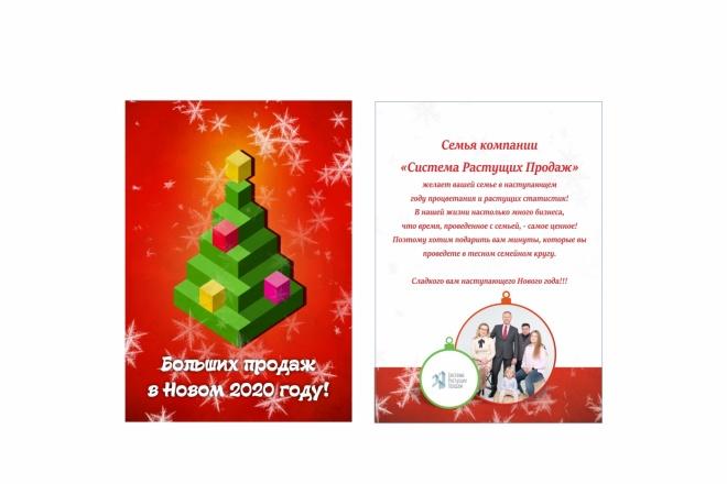Сделаю открытку 53 - kwork.ru