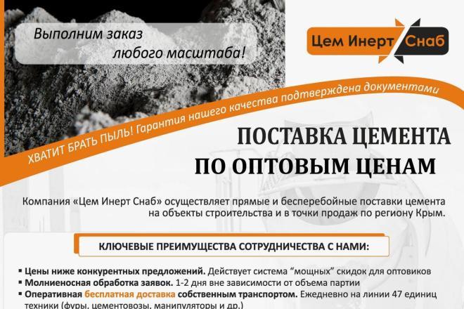 Оформлю коммерческое предложение 21 - kwork.ru