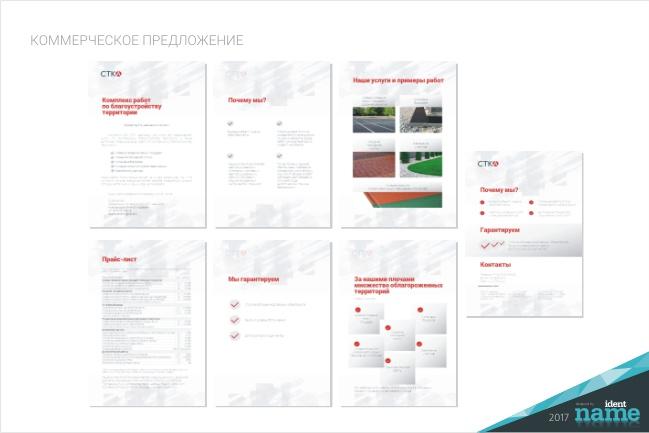 Коммерческое предложение - КП 64 - kwork.ru