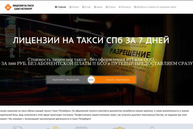 Скопирую Landing page, одностраничный сайт и установлю редактор 8 - kwork.ru