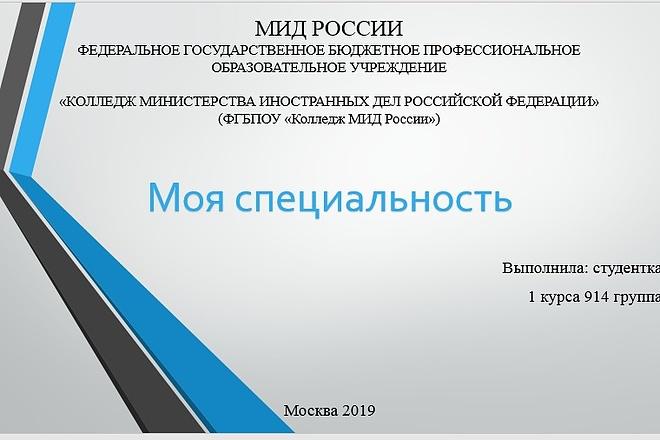 Подготовлю презентацию в MS PowerPoint 13 - kwork.ru