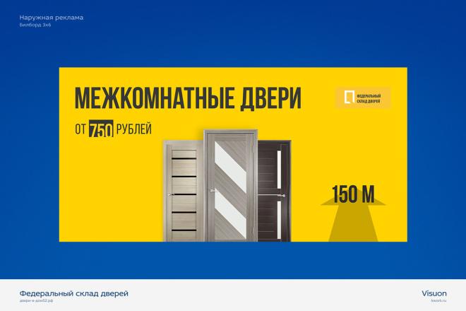Наружная реклама l Билборд, Баннер, Roll Up для печати 6 - kwork.ru