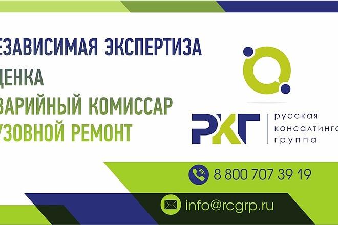 Макет визитки 17 - kwork.ru