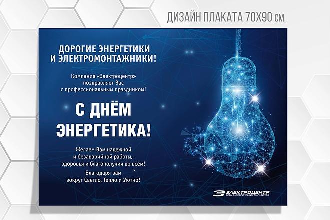 Разработаю дизайн рекламного постера, афиши, плаката 29 - kwork.ru