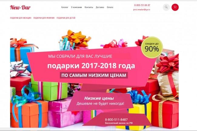 Профессионально создам интернет-магазин на insales + 20 дней бесплатно 43 - kwork.ru