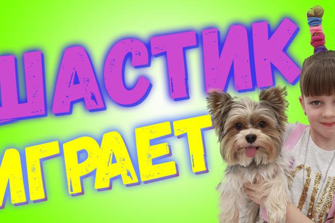 Превью картинка для YouTube 18 - kwork.ru