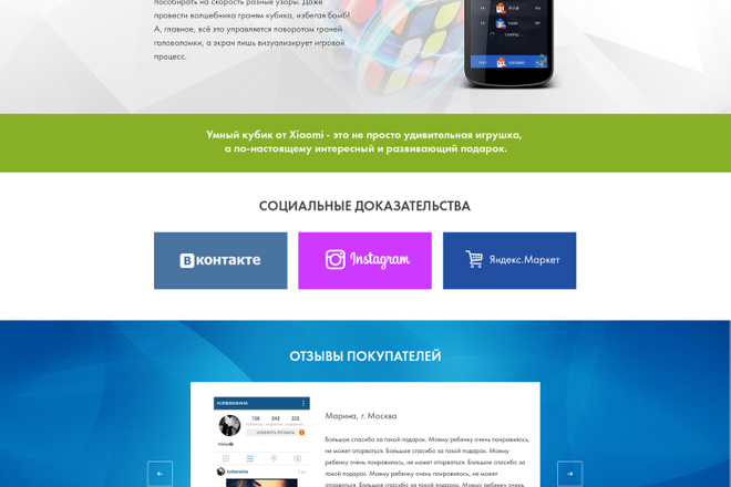 Дизайн страницы Landing Page - Профессионально 51 - kwork.ru