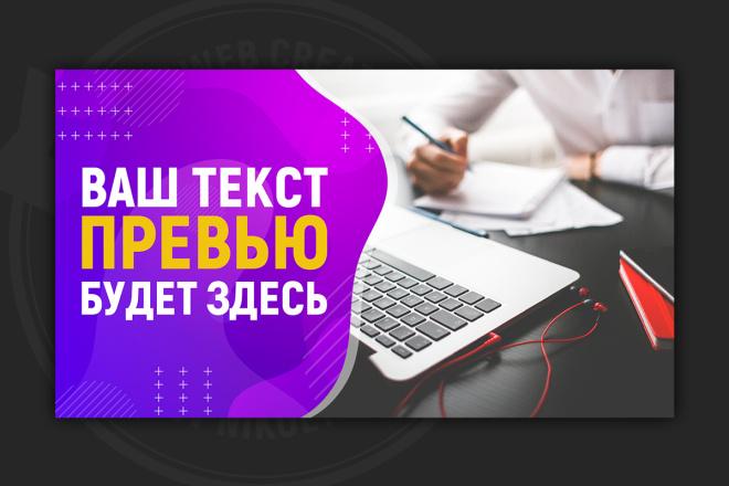 Сделаю превью для видео на YouTube 29 - kwork.ru