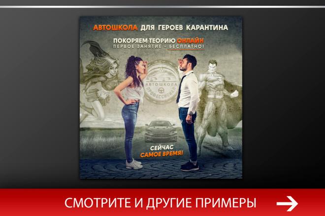 Баннер, который продаст. Креатив для соцсетей и сайтов. Идеи + 29 - kwork.ru