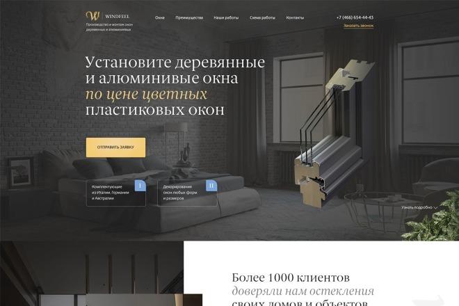 Веб-дизайн страницы сайта PRO уровня 11 - kwork.ru