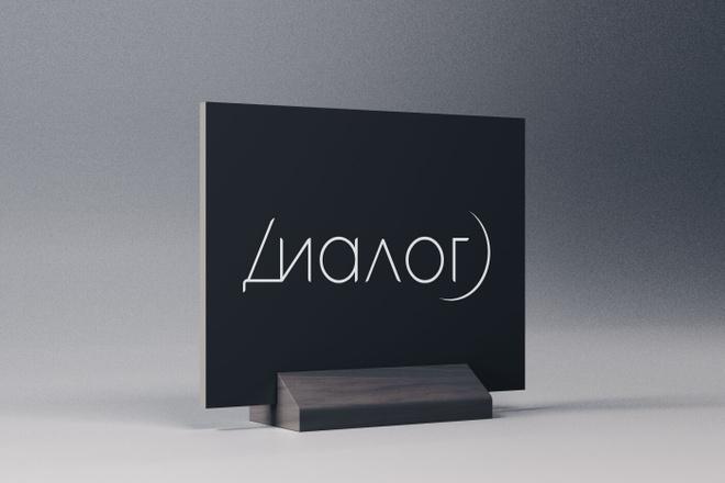 Уникальный логотип в нескольких вариантах + исходники в подарок 13 - kwork.ru