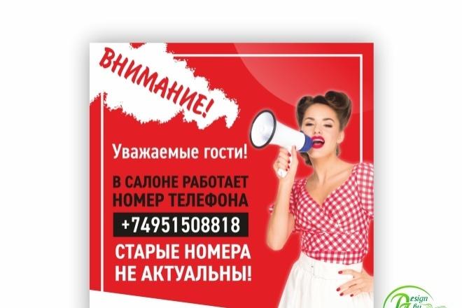 Рекламный баннер 36 - kwork.ru