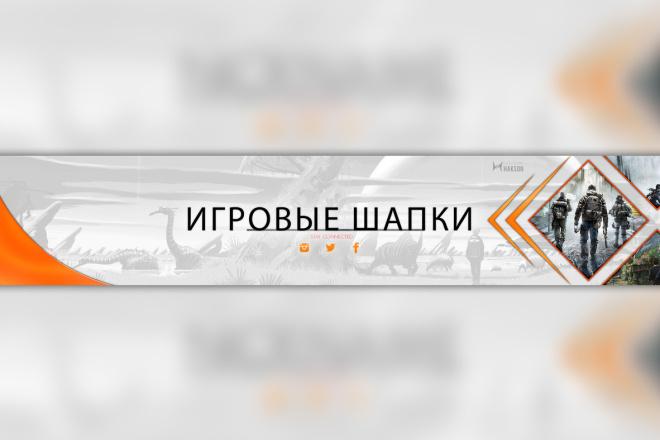 Дизайн шапки для канала Youtube 2 - kwork.ru