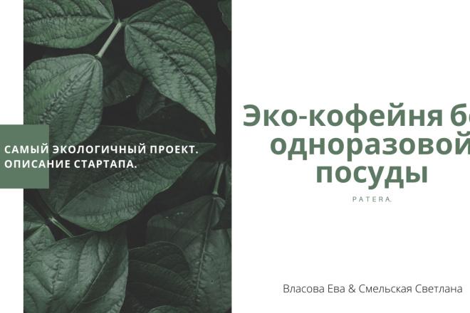 Сделаю презентацию 1 - kwork.ru