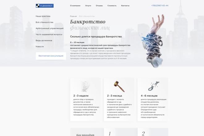 Веб-дизайн страницы сайта PRO уровня 9 - kwork.ru
