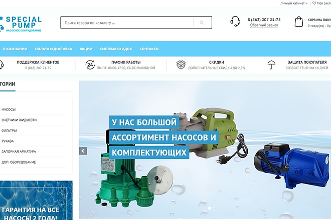 Сделаю интернет-магазин 10 - kwork.ru